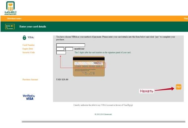 Цена электронной визы в Египет