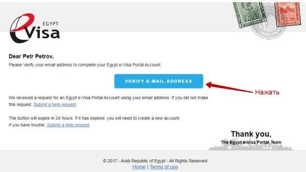 Открытие электронной визы в Египет 2