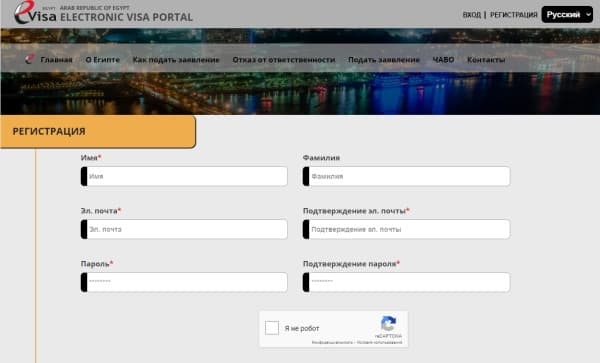 Оформление визы в Египет онлайн