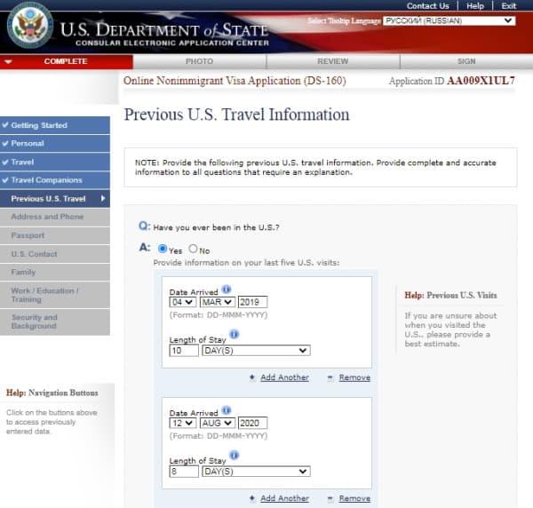 Анкета ds-160 в США-19