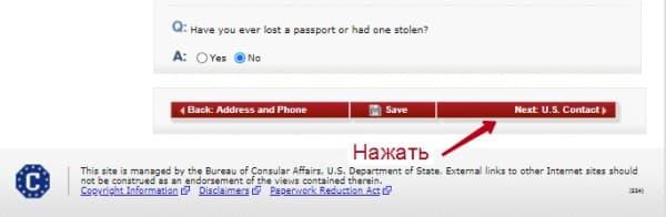 Анкета ds-160 в США-31