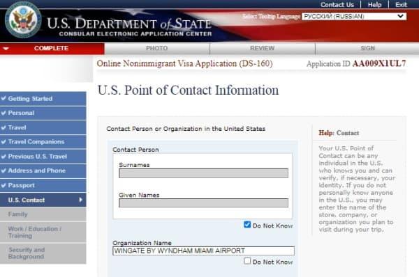 Анкета ds-160 в США-32