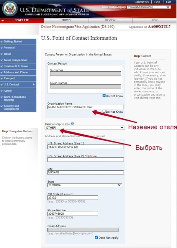 Ошибка в заполнении анкеты на визу в США