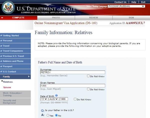 Анкета ds-160 в США-34