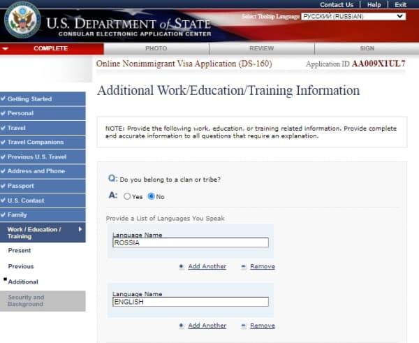 Анкета ds-160 в США-42
