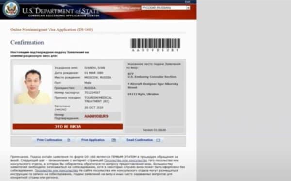 Анкета на визу в США ds-160