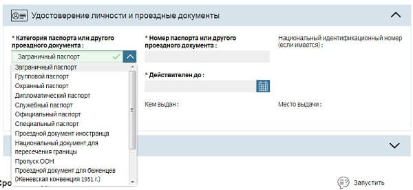 Раздел анкеты Удостоверение личности и проездные документы