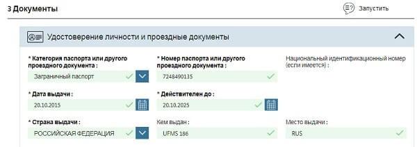 Раздел анкеты Удостоверение личности и проездные документы-2
