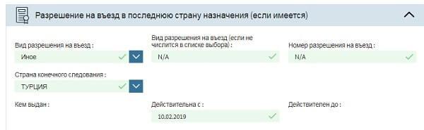 Раздел анкеты Разрешение на въезд в последнюю страну назначения-2