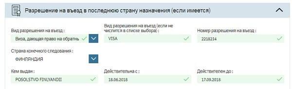 Раздел анкеты Разрешение на въезд в последнюю страну назначения-1