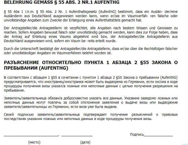 • подписанное подтверждение в соответствии с пунктом 1 абзаца 2 § 55 Закона о пребывании в Германии
