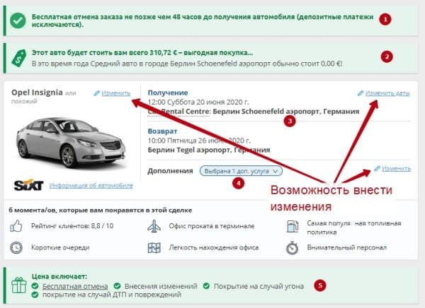 аренда машины онлайн через Rentalcars-16