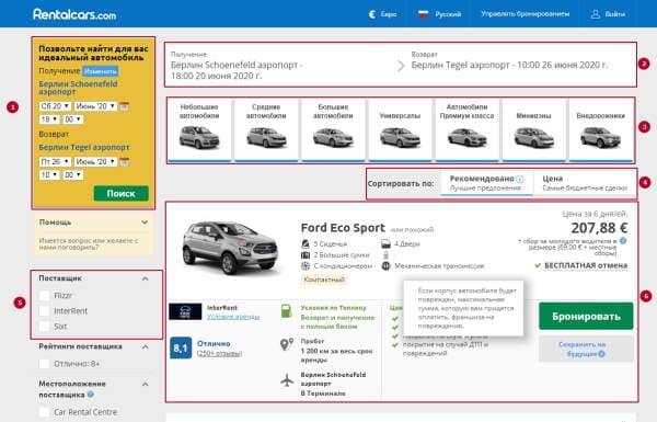 аренда машины онлайн через Rentalcars-6