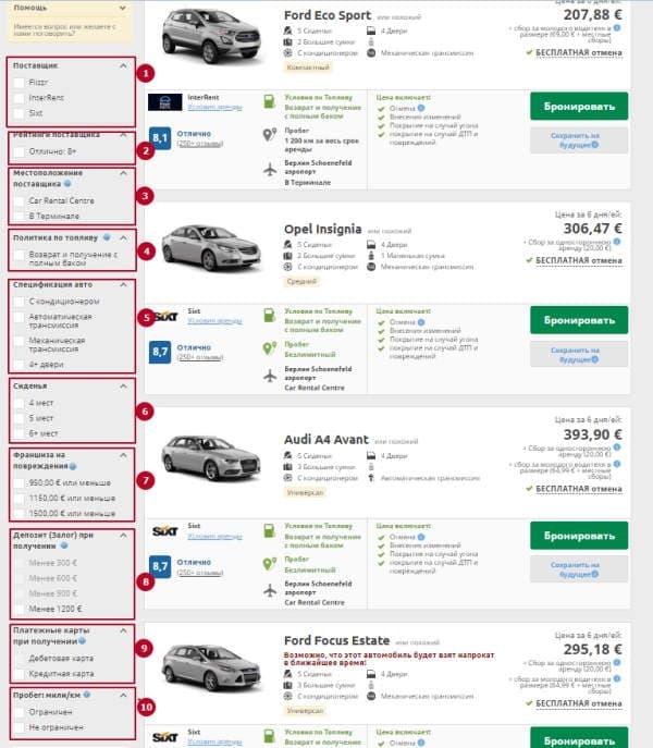 аренда машины онлайн через Rentalcars-7