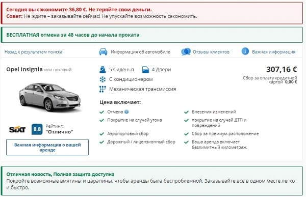 аренда машины онлайн через Rentalcars-10