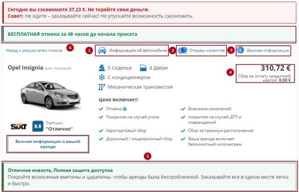 аренда машины онлайн через Rentalcars-9