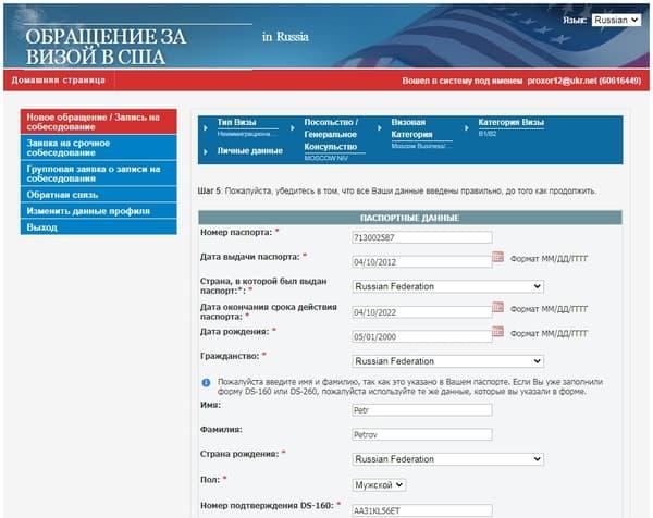 Форма записи в посольство США