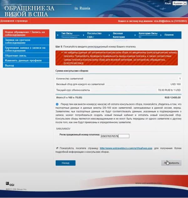 Запись гражданина РФ в посольство США