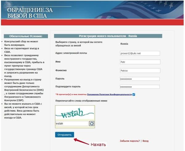 Как россиянам записаться в посольство США