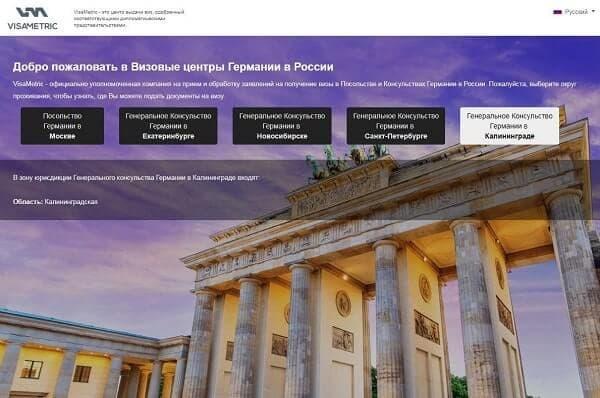 Генеральное Консульство Германии в Калининграде