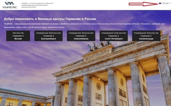 Административные округа, закреплённые за дипломатическими представительствами Германии в России