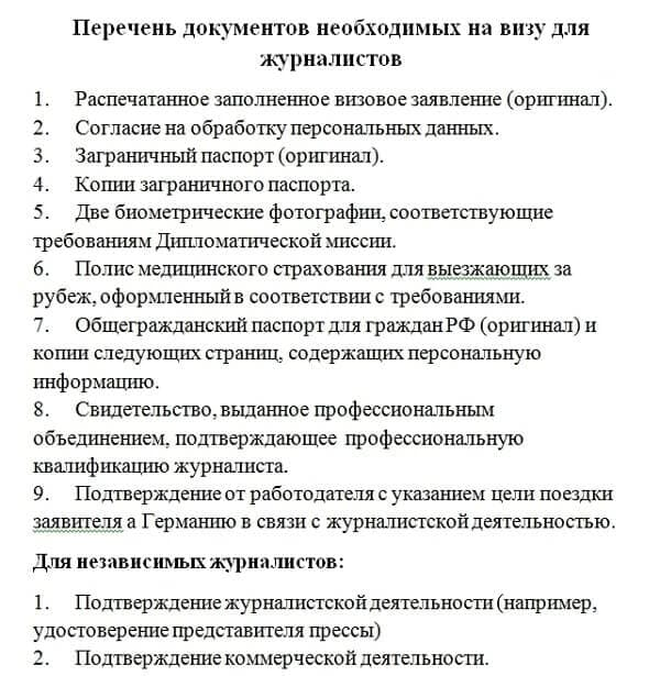 перечень документов для журналистов